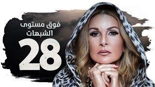 مسلسل فوق مستوى الشبهات HD - الحلقة الثامنة والعشرون (28) - بطولة يسرا - Fok Mostawa Elshobohat