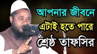 New Bangla Waz-2017। এত সুন্দর তাফসির আগে কখনো শুনিনি। Mawlana Shorifuzzaman Rajibpuri