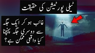 What is teleportation and Quantum entanglement Explained | Urdu / Hindi