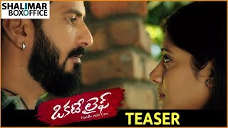 Okate Life Movie Teaser    Jethan Ramesh, Shruti Yugal    Shalimar Film Express