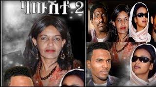 "New Eritrean Movie Hawasheto  ሃዋሸቶ""  |Official Video-2019| Maico Records Part 2"