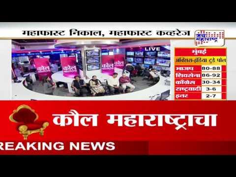 Kaul Maharashtracha: Who will be beneficiary in BMC poll SEG 3