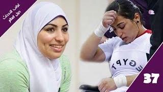 مصرية تصبح بطلة أولمبية بعد الإعتزال والزواج بـ 4 سنوات ! | غرائب الاحداث | حلقة 37