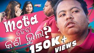 MOTA ହେବା କଣ ଭୁଲ ?  || Video by Khordha toka || Funny video
