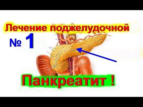 Как лечить заболевание поджелудочную железу