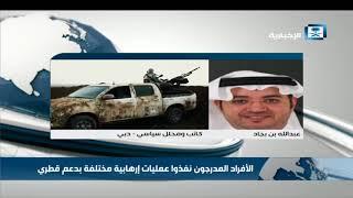 بن بجاد: إدانة قطر في موضوع الإرهاب مثل كرة الثلج التي لن تتوقف وستستمر حتى تتغير سياسة الدوحة.