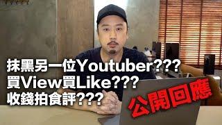公開回應:抹黑另一位Youtuber? 買View買Like? 收錢拍食評?