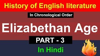 Elizabethan Age (PART- 3) In Hindi | William Shakespeare | History Of English Literature