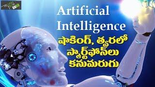 Artificial Intelligence The Future Smart Phones - Telugu Tech Guru | Tech News | 2017