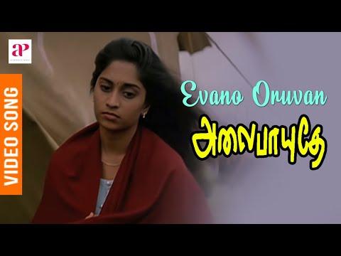 Xxx Mp4 Evano Oruvan Video Song HD Alaipayuthey Tamil Movie Madhavan Shalini AR Rahman 3gp Sex