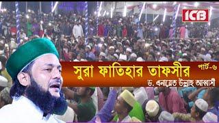 সুরা ফাতেহা ৬ | Mowlana Anayet Ullah Abbasi | Bangla waz | ICB Digital | 2017