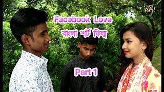 Facebook Love Part 1   Bangla Romantic New Short Film 2017   Natok