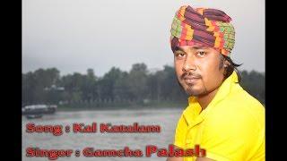 Kal Katalam By Gamcha Palash Video song 720p