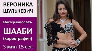 Veronika Shulkevich – Shaabi мастер-класс