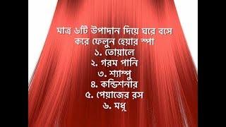 আর নয় পার্লার,ঘরে বসেই এখন করুন হেয়ারস্পা ।। hairspa bangla tutorial ।। হেয়ারস্পা