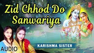 ZID CHHOD DO SANWARIYA I Khatu Shyam Bhajan, KARISHMA SISTER I Full Audio Song,T-Series Bhakti Sagar