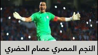 النجم المصري عصام الحضري يفوز بنجومية مباراة الفيحاء والتعاون