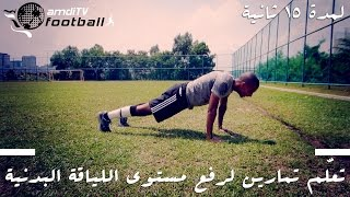 تعلم تمارين لرفع مستوى اللياقة البدنية - كرة القدم | amdiTV