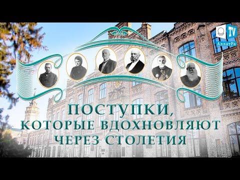 Xxx Mp4 Меценаты Киева XIX XX вв Поступки которые вдохновляют через столетия 3gp Sex