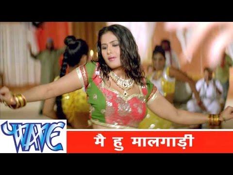 मै हुँ  मालगाड़ी  Mai Hu Mal Gadi - Dinesh Lal Nirahua- Bhojpuri Hot Songs 2015- Vardi Wala Gunda
