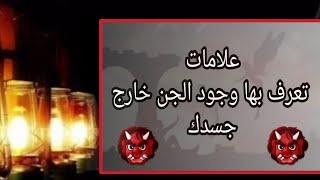 علامات تعرف بها وجود الجن خارج جسدك يتبعونك الراقي المغربي رشيد ابو اسحاق
