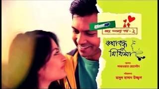Amar Shobdo joto By Tahsan Full Song || Kotha Bondhu Mithila Natok Song