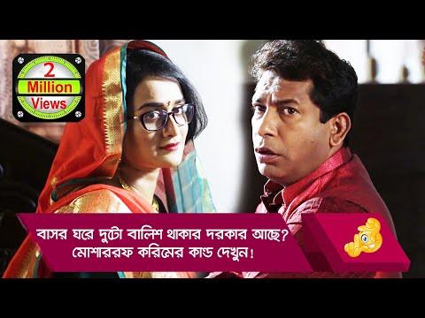 Xxx Mp4 বাসর ঘরে দুটো বালিশ থাকার দরকার আছে মোশাররফ করিমের কান্ড দেখুন Funny Video Boishakhi TV Comedy 3gp Sex