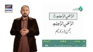 Ep 02 Quran Urdu with Dr Ali Imran Surae Fatiha 01