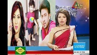 শাকিবের সাথে রাতে দেখা করবেন অপু বিশ্বাস !Shakib khan !Latest Bangla News