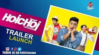 Hoichoi Unlimited | Trailer Launch | Dev | Koushani | Saswata | Kharaj | Koneenika
