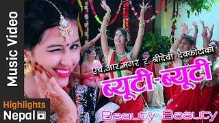 Beauty Beauty (ब्यूटी ब्यूटी) | New Nepali Teej Special Song 2017 | H. R. Magar, Shreedevi Devkota