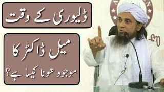 Delivery Ke Waqt Male (Gents) Doctors Ka Mojud Hona Kaisa Hain? Mufti Tariq Masood (Bht Ahem Masla)