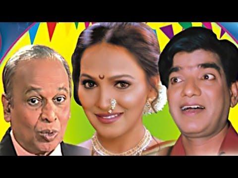 Lagnala Chala - Marathi Comedy Drama