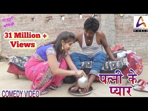 Xxx Mp4 Comedy Video पत्नी के प्यार Patni Ke Pyar Vivek Srivastava Shivani Singh 3gp Sex