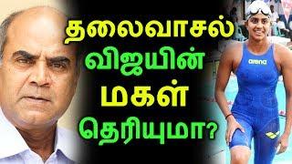 தலைவாசல் விஜயின் மகள் தெரியுமா? | Tamil Cinema News | Kollywood News | Latest Seithigal