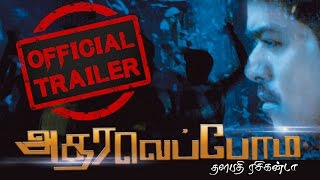 Atharaveppom - Thalapathi Rasiganda | Official Trailer | Trend Music