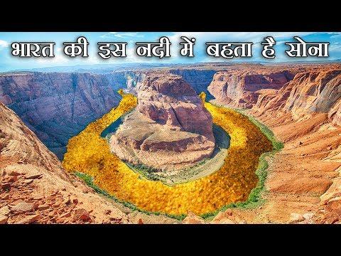 Xxx Mp4 भारत की इस सोने की नदी पर दुनिया की नजर मछली नही निकलता है सोना India's Mysterious Gold River 3gp Sex
