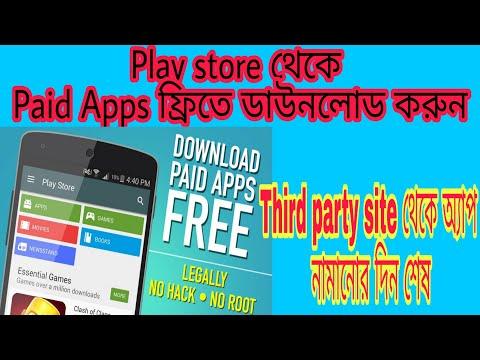 Xxx Mp4 Play Store থেকে Paid Apps ফ্রিতে ডাউনলোড করুন Third Party Site থেকে অ্যাপ নামানোর দিন শেষ 3gp Sex