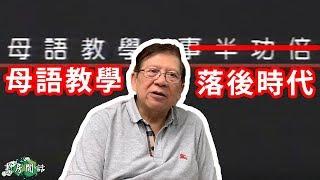 母語教學是與時代脫節的做法!〈蕭若元:書房閒話〉2019-03-19