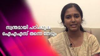 Interview With Syama Saji | Civil Service Rank Holder | Mathrubhumi.com