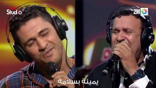Coke Studio Maroc :  يامينة بسلامة - الشاب يونس و رشيد برياح