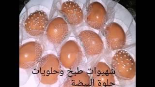 حلوة البيضة الناجحة 100% من اروع ما يكون حلويات 2018 من مطبخ أحلام