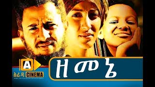 ዘመኔ Ethiopian Movie Zemene Trailer - 2018