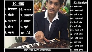 अभ्यास करें संगीत के 10 थाट और 12 स्केल इस वीडियो से | 10 Thaat-12 Scales Harmonium Practice