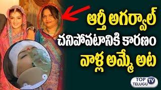 ఆర్తి అగర్వాల్ చనిపోవటానికి కారణం వాళ్ల అమ్మే | Shocking Facts Revealed Behind Aarthi Agarwal Demise