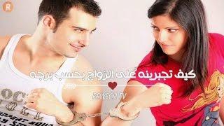 كيف تجبرين حبيبك على الزواج بك بحسب برجه الفلكي