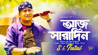 S. I. Tutul - Aj Sharadin | Ar Koto Kadabe | Soundtek