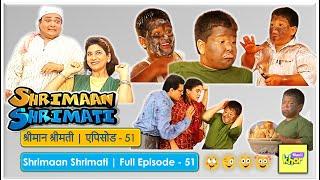 Shrimaan Shrimati   Full Episode  51
