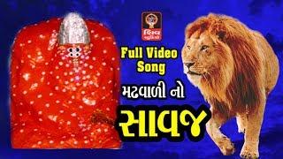 SINH NI SAVARI Video Navratri 2017 Gujarati DJ Garba Song  Ashapura Maa garba Kutch Gujarati Songs