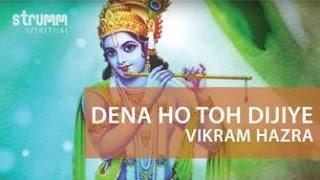 Dena Ho Toh Dijiye I Krishna Bhajan I Vikram Hazra